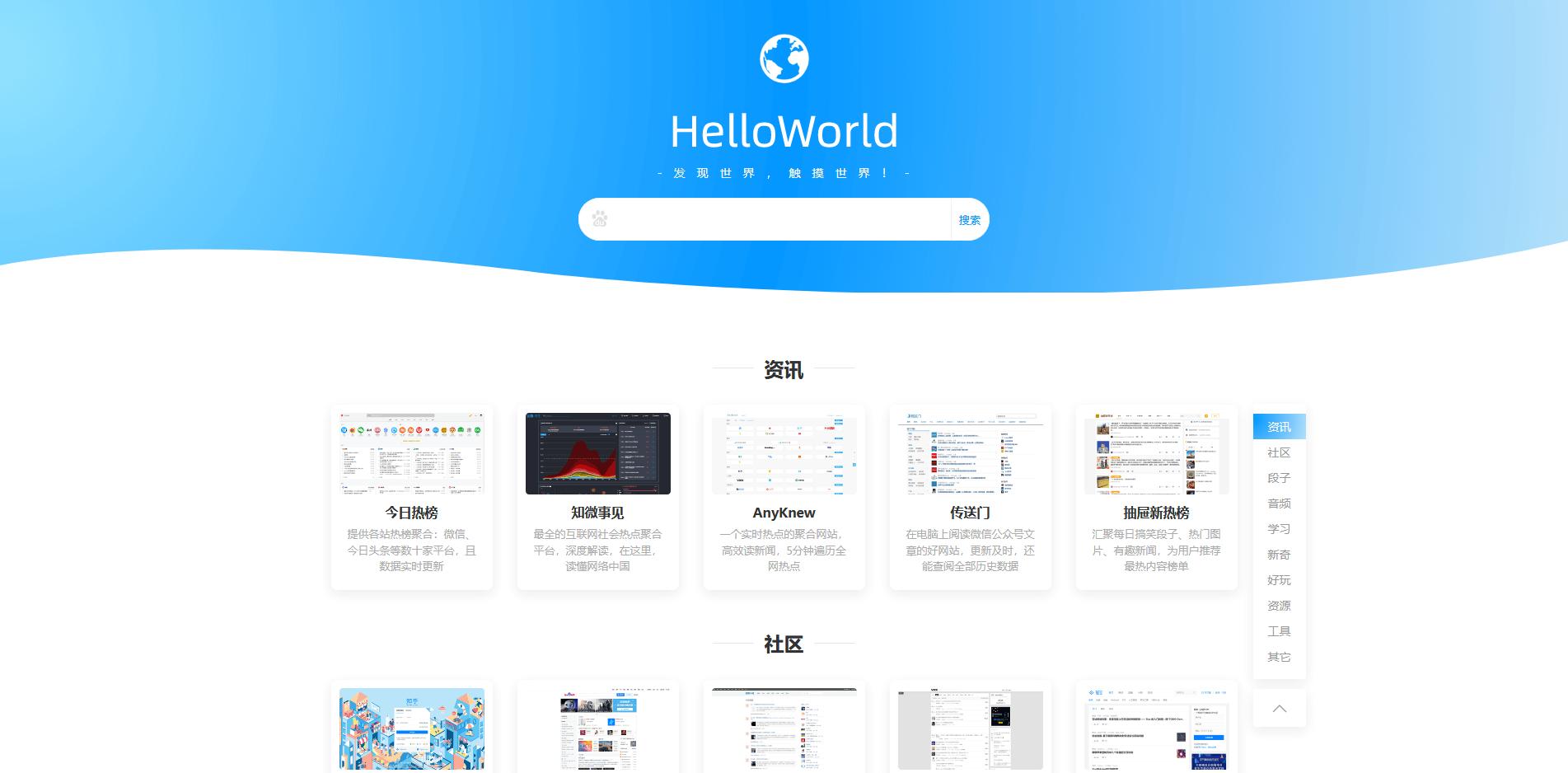 HelloWorld - 极致清爽