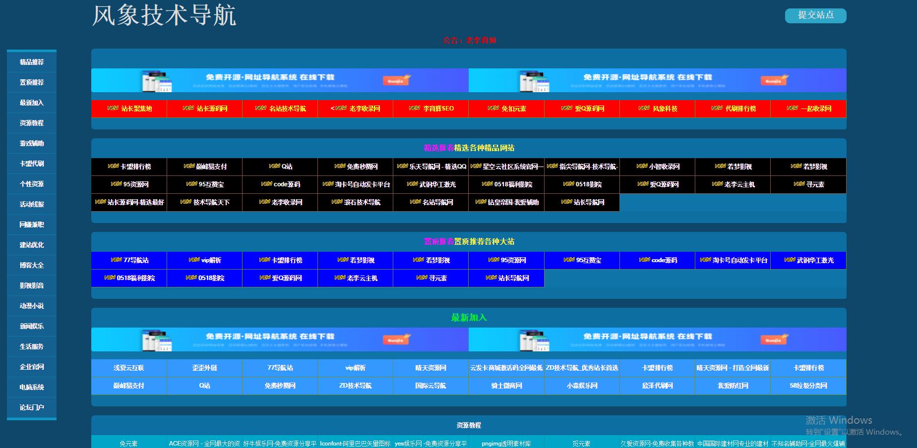 蓝色单页模板
