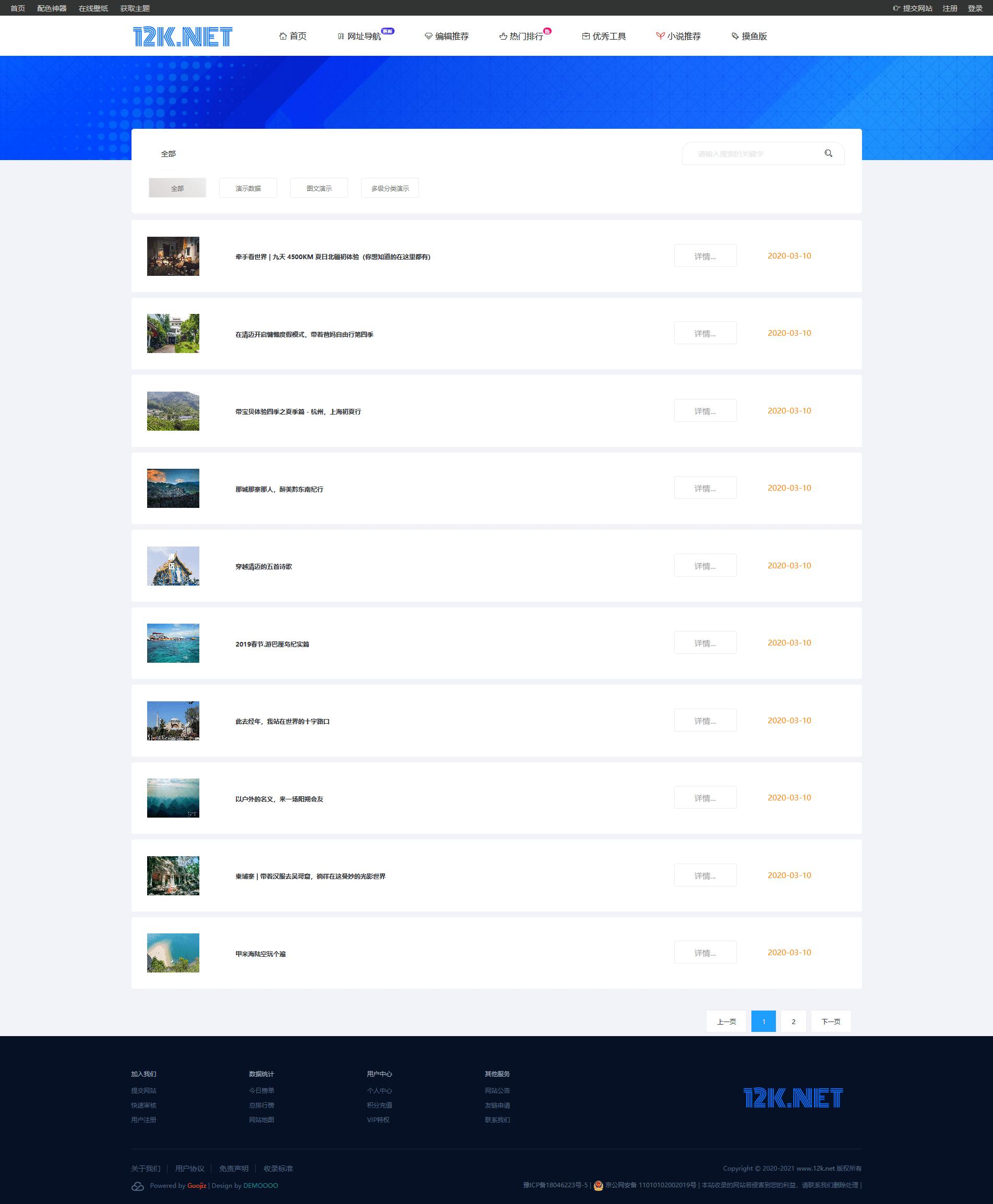 文章列表简洁版